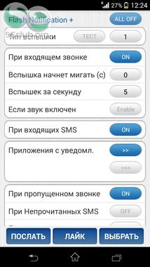 Как сделать на айфоне чтобы моргала вспышка при звонке