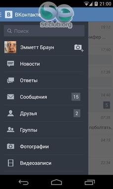 Вконтакте 3. 15. 4 для андроид скачать.